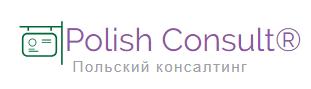 Polish Consult с сайта PLCONS.COM