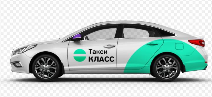 """Такси """"КЛАСС"""""""