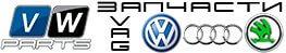 Интернет-магазин VW-Parts.ru
