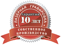 Печати-любые.ру, ООО