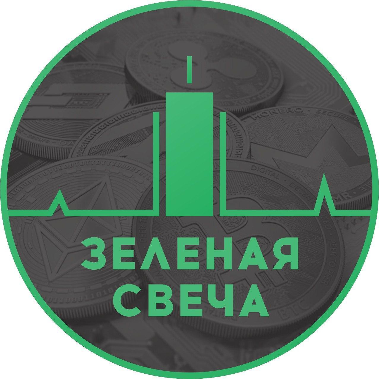"""""""Зеленая свеча"""" - финансовый обменник"""