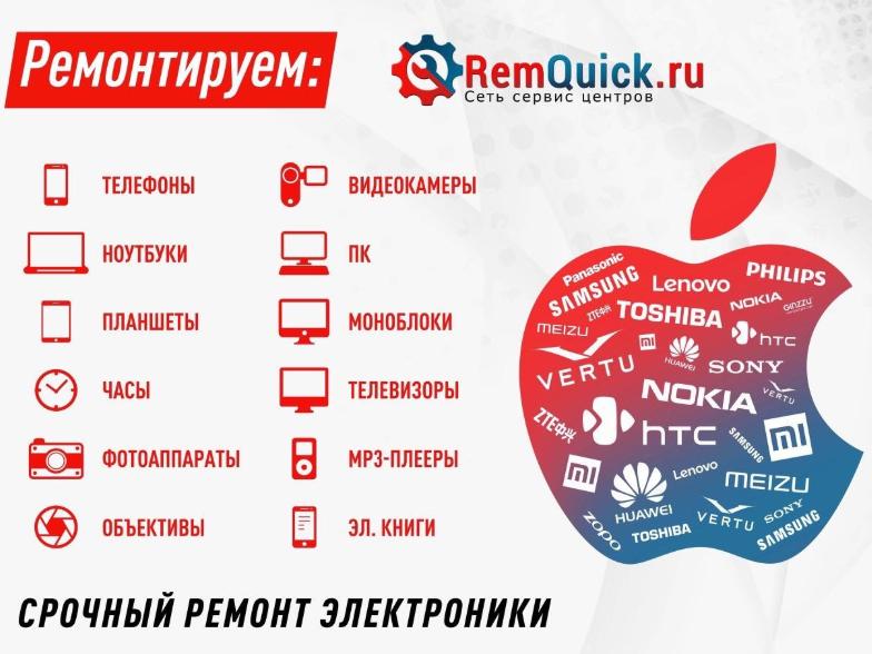 Сервисный центр РемКвик
