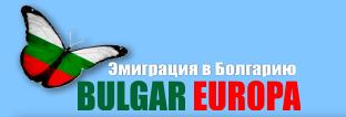 bulgar-europa