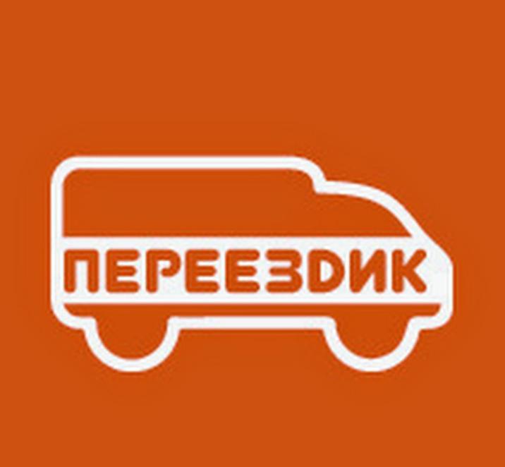 ПЕРЕЕЗДИК