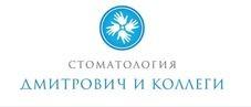 Стоматология Дмитрович и Коллеги