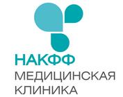 Медицинская клиника НАКФФ