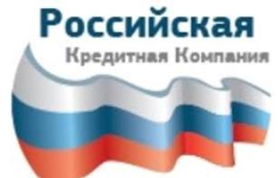 Российская Кредитная Компания ООО